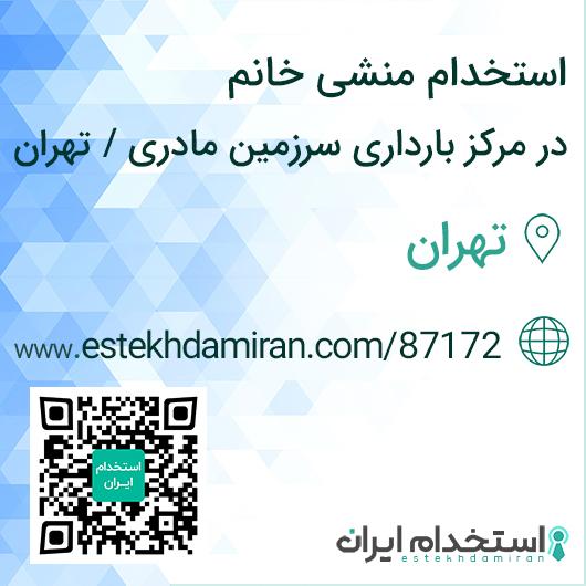 استخدام منشی خانم در مرکز بارداری سرزمین مادری / تهران