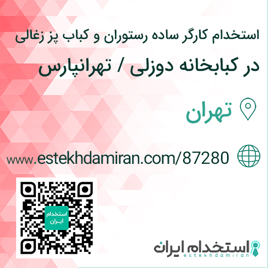 استخدام کارگر ساده رستوران و کباب پز زغالی در کبابخانه دوزلی / تهرانپارس