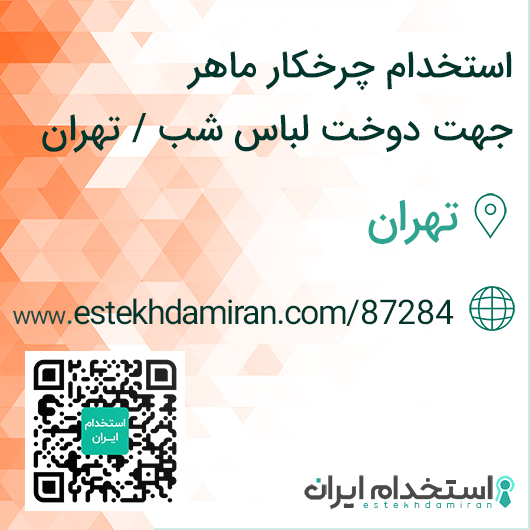 استخدام چرخکار ماهر جهت دوخت لباس شب / تهران