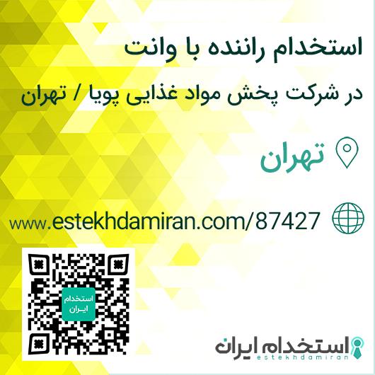 استخدام راننده با وانت در شرکت پخش مواد غذایی پویا / تهران
