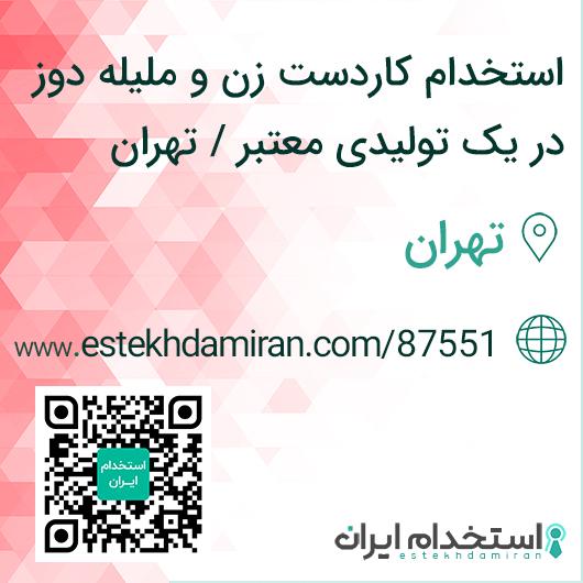 استخدام کاردست زن و ملیله دوز در یک تولیدی معتبر / تهران