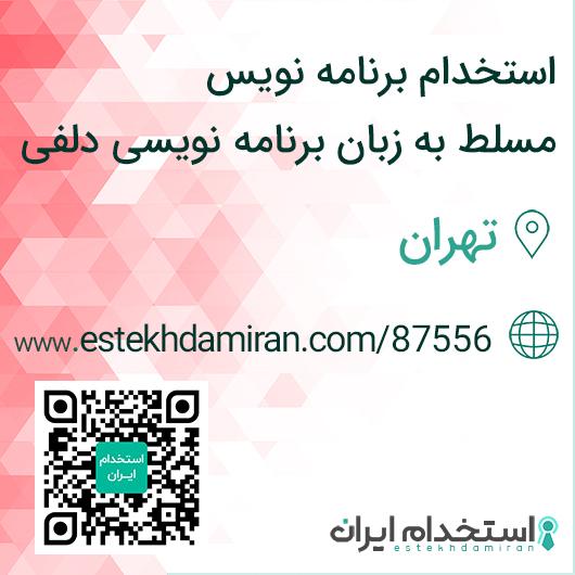 استخدام برنامه نویس مسلط به زبان برنامه نویسی دلفی / تهران