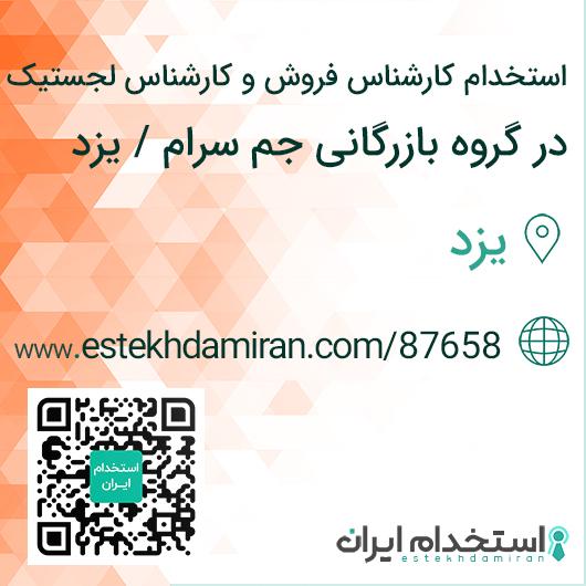 استخدام کارشناس فروش و کارشناس لجستیک در گروه بازرگانی جم سرام / یزد