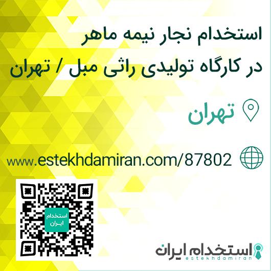 استخدام نجار نيمه ماهر در کارگاه تولیدی راثی مبل / تهران