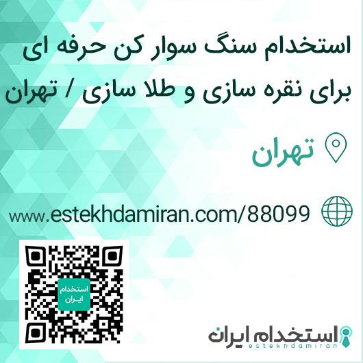 استخدام سنگ سوار كن حرفه اى برای نقره سازی و طلا سازی / تهران