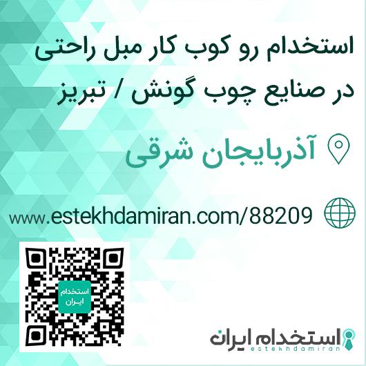 استخدام رو کوب کار مبل راحتی در صنایع چوب گونش / تبریز