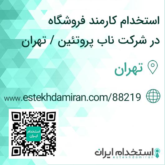 استخدام کارمند فروشگاه در شرکت ناب پروتئین / تهران