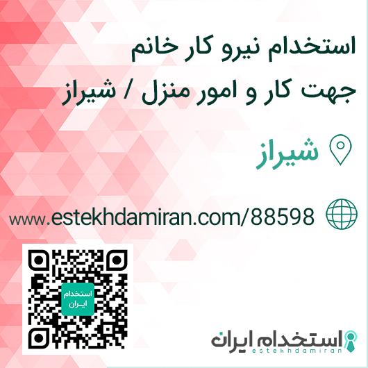 استخدام نیرو کار خانم جهت کار و امور منزل / شیراز