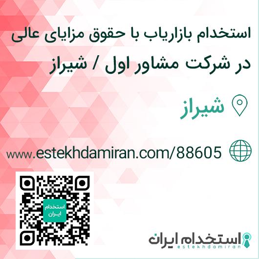 استخدام بازاریاب با حقوق مزایای عالی در شرکت مشاور اول / شیراز