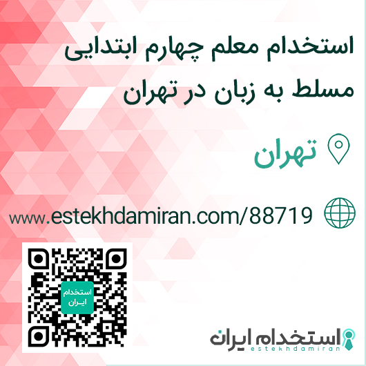 استخدام معلم چهارم ابتدایی مسلط به زبان / تهران