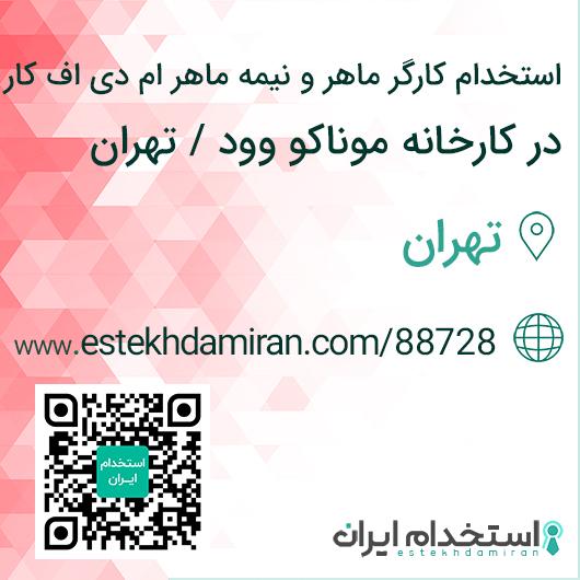 استخدام کارگر ماهر و نیمه ماهر ام دی اف کار در کارخانه موناکو وود / تهران