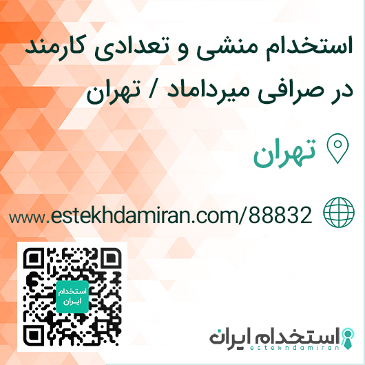 استخدام منشی و تعدادی کارمند در صرافی میرداماد / تهران