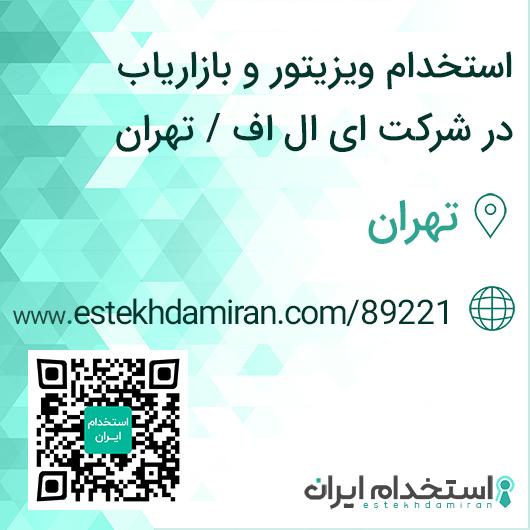 استخدام ویزیتور و بازاریاب در شرکت ای ال اف / تهران