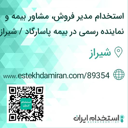 استخدام مدیر فروش، مشاور بیمه و نماینده رسمی در بیمه پاسارگاد / شیراز