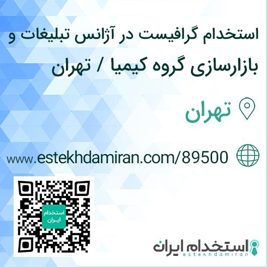 استخدام گرافیست در آژانس تبلیغات و بازارسازی گروه کیمیا / تهران