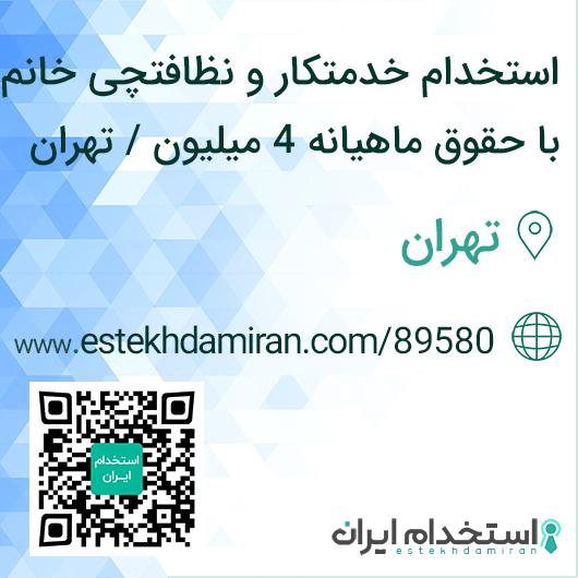 استخدام خدمتکار و نظافتچی خانم با حقوق ماهیانه 4 میلیون / تهران
