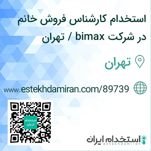 استخدام کارشناس فروش خانم در شرکت bimax / تهران