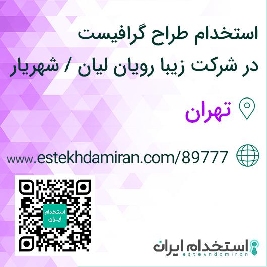 استخدام طراح گرافیست در شرکت زیبا رویان لیان / شهریار
