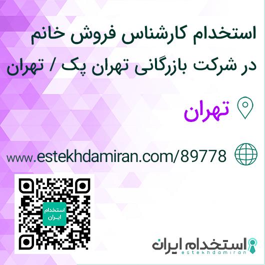 استخدام کارشناس فروش خانم در شرکت بازرگانی تهران پک / تهران
