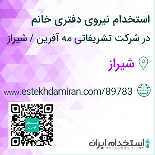 استخدام نیروی دفتری خانم در شرکت تشریفاتی مه آفرین / شیراز
