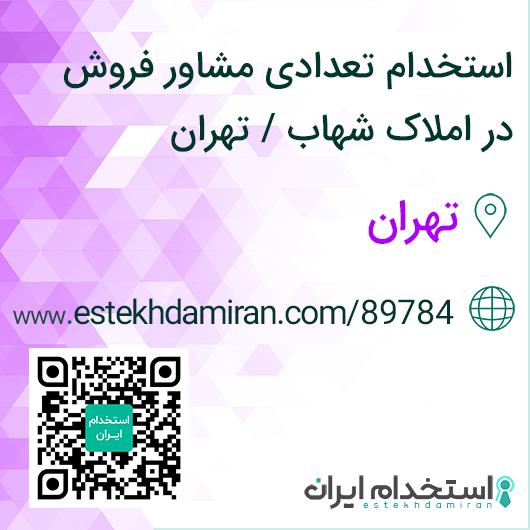 استخدام تعدادی مشاور فروش در املاک شهاب / تهران