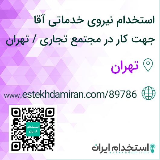 استخدام نیروی خدماتی آقا جهت کار در مجتمع تجاری / تهران
