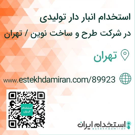 استخدام انبار دار تولیدی در شرکت طرح و ساخت نوین / تهران