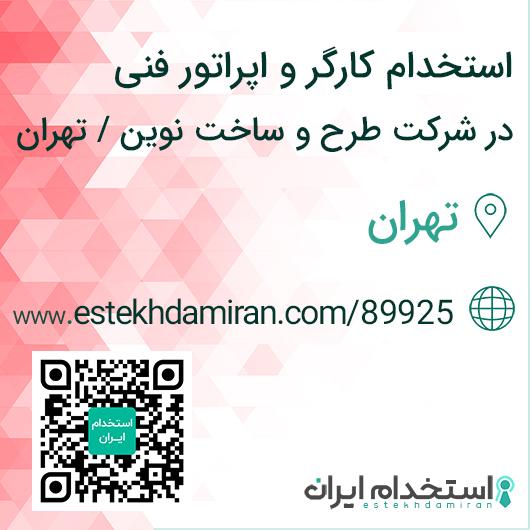 استخدام کارگر و اپراتور فنی در شرکت طرح و ساخت نوین / تهران