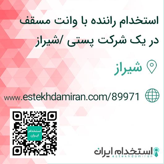 استخدام راننده با وانت مسقف در یک شرکت پستی /شیراز