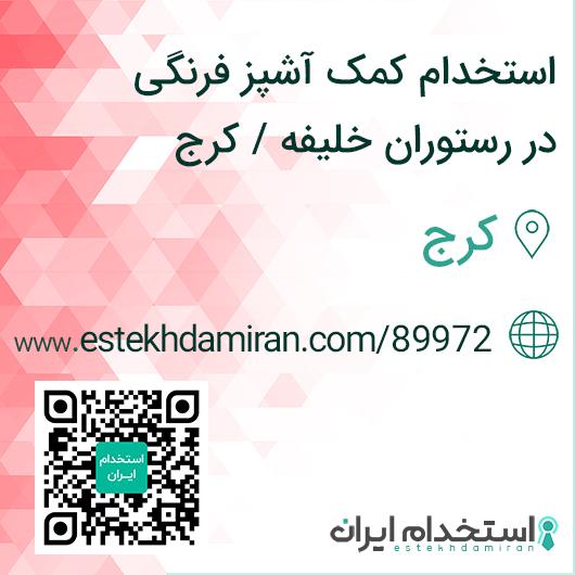 استخدام کمک آشپز فرنگی در رستوران خلیفه / کرج