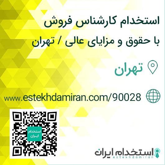 استخدام کارشناس فروش با حقوق و مزایای عالی در یک شرکت معتبر / تهران