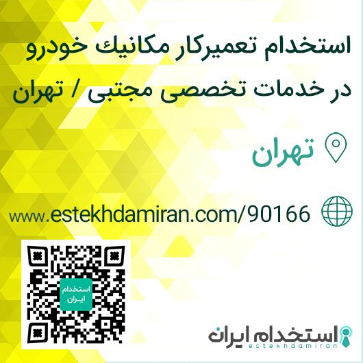 استخدام تعميركار مكانيك خودرو در خدمات تخصصی مجتبی / تهران