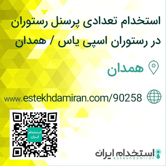 استخدام تعدادی پرسنل رستوران در رستوران اسپی یاس / همدان
