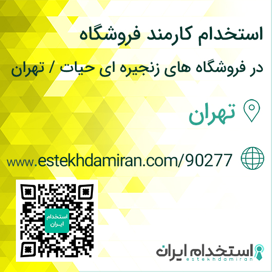 استخدام کارمند فروشگاه در فروشگاه های زنجیره ای حیات / تهران