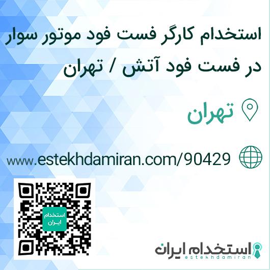 استخدام کارگر فست فود موتور سوار در فست فود آتش / تهران