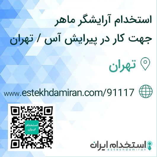 استخدام آرایشگر ماهر جهت کار در پیرایش آس / تهران