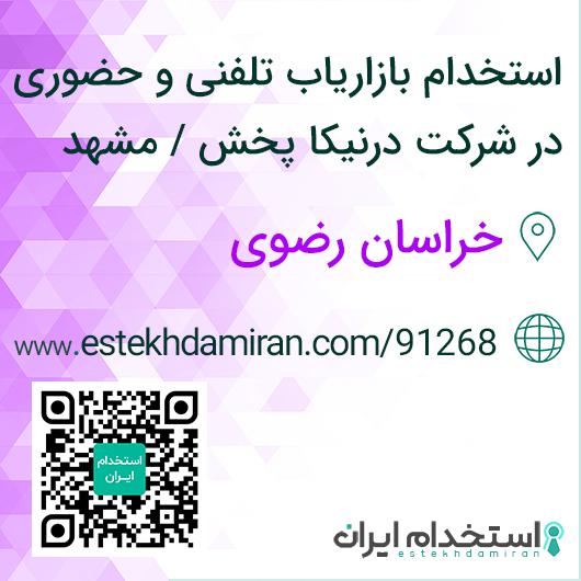استخدام بازاریاب تلفنی و حضوری در شرکت درنیکا پخش / مشهد