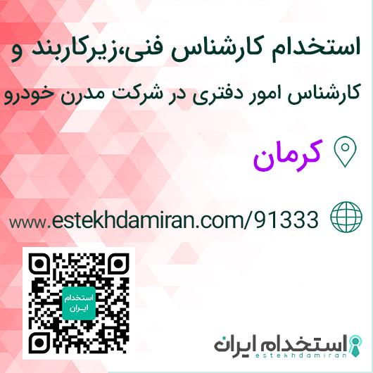 استخدام 3 ردیف شغلی در شرکت مدرن خودرو / کرمان