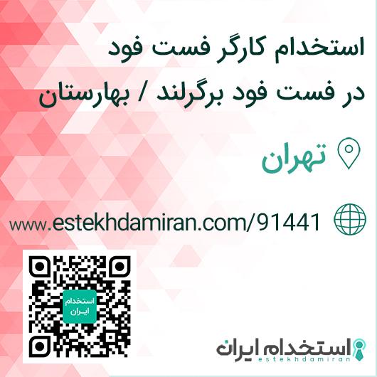 استخدام کارگر فست فود در فست فود برگرلند / تهران