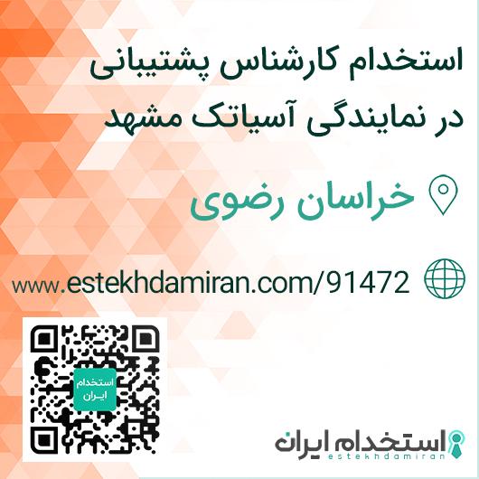 استخدام کارشناس پشتیبانی در نمایندگی آسیاتک مشهد / خراسان رضوی