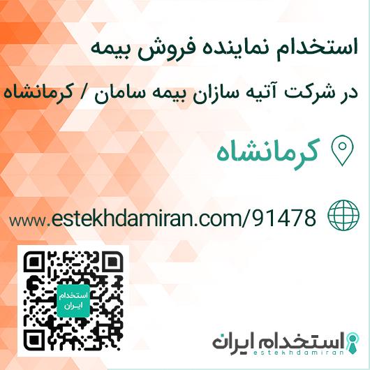 استخدام نماینده فروش بیمه در شرکت آتیه سازان بیمه سامان / کرمانشاه