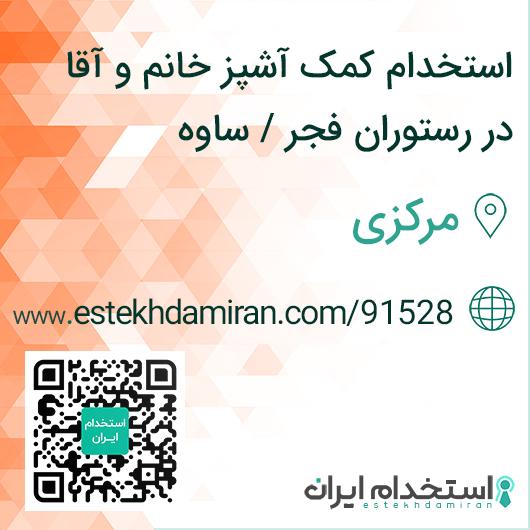 استخدام کمک آشپز خانم و آقا در رستوران فجر / ساوه
