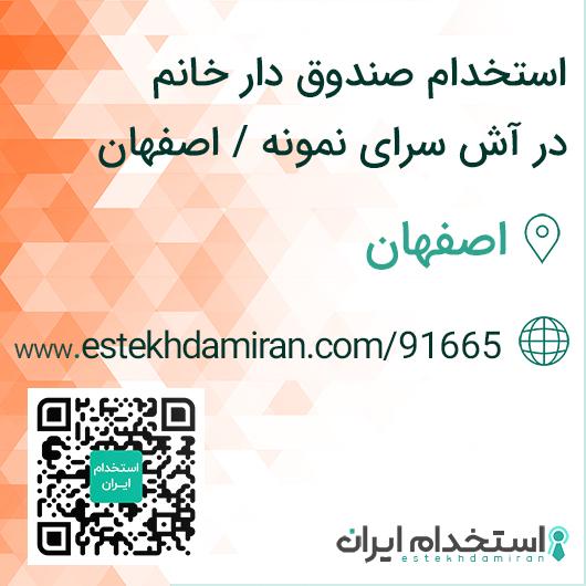 استخدام صندوق دار خانم در آش سرای نمونه / اصفهان