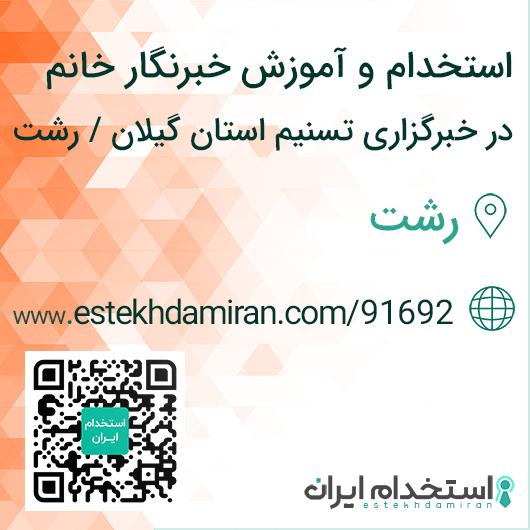 استخدام و آموزش خبرنگار خانم در خبرگزاری تسنیم استان گیلان / رشت