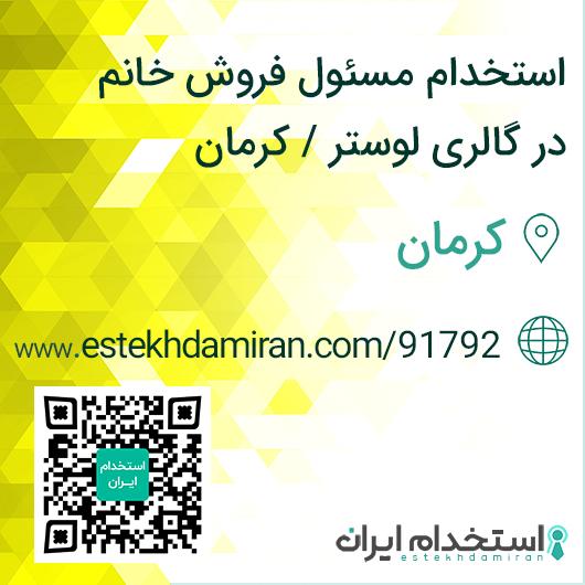 استخدام مسئول فروش در گالری لوستر / کرمان