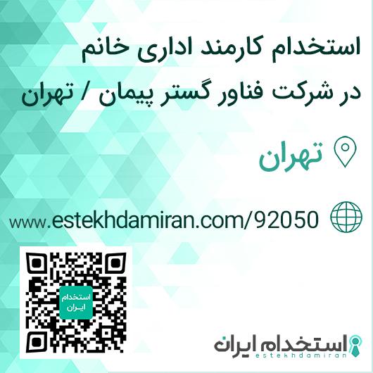 استخدام کارمند اداری خانم در شرکت فناور گستر پیمان / تهران