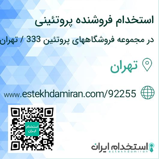 استخدام فروشنده پروتئینی در مجموعه فروشگاههای پروتئین 333 / تهران