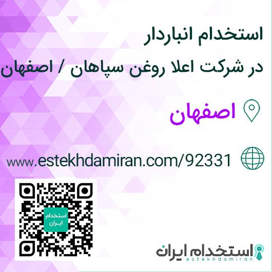 استخدام انباردار در شرکت اعلا روغن سپاهان / اصفهان