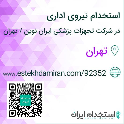 استخدام نیروی اداری در شرکت تجهزات پزشکی ایران نوین / تهران