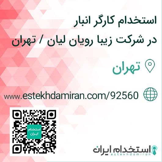 استخدام کارگر انبار در شرکت زیبا رویان لیان / تهران